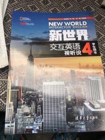 新世界交互英语视听说4