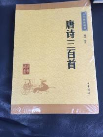 中华经典藏书:唐诗三百首(升级版)