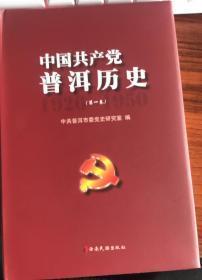 中国共产党普洱历史
