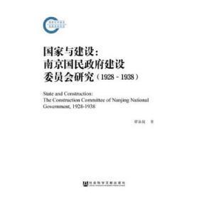 国家与建设:南京国民政府建设委员会研究(1928~1938)