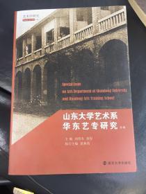 山东大学艺术系、华东艺专研究专辑