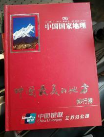 中国国家地理中国最美的地方排行榜