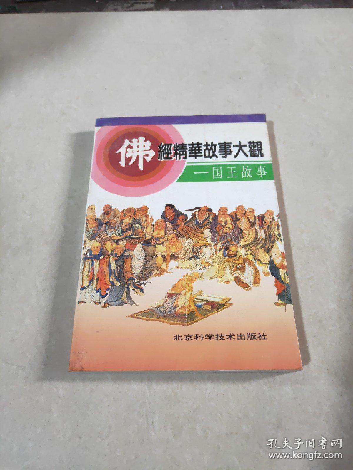 佛经精华故事大观——国王故事