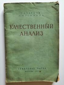 качественный анализ (俄文 定性分析  国内影印版)