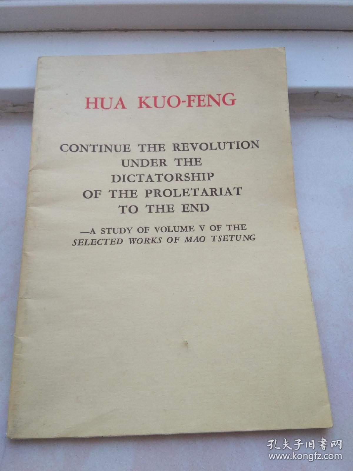 HUA KUO-FENG(把无产阶级专政下的继续革命进行到底~学习《毛泽东选集》第五卷)