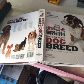 DK 世界名犬驯养百科