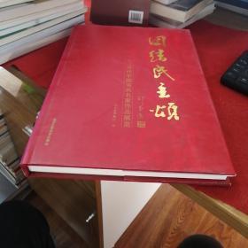 团结民主颂:2011当代中国书画名家作品展览