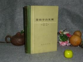 《逻辑学的发展》(精装 厚册- 商务印书馆)1985年一版一印 私藏品好※ [西方哲学史、数学史 研究:古希腊 柏拉图 亚里士多德、莱布尼茨 几何学、弗雷格 康托尔 数论 集合论、近代 希尔伯特 罗素悖论 模态演绎]