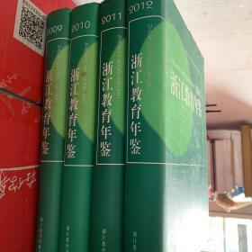 浙江教育年鉴2012