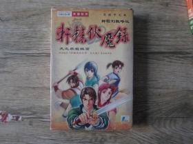 游戏光盘 轩辕剑伏魔录(3CD+2书,光盘1有轻微不明显的使用痕迹,测试读盘没问题)