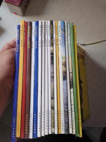 战争史研究 19册合售,第2.3.9.10.11.16.17.18.19.20.21.22.23.32.33.34.39.42.43
