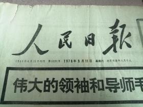 人民日报1976年9月11日