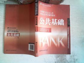 中国银行业从业人员资格认证考试辅导教材-公共基础 2010年版