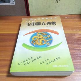 论中国人现象——中国人的奥秘丛书