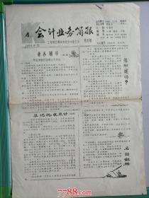 1986年会计业务简报(第4期)