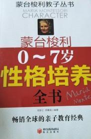 蒙台梭利0-7岁能力培养全书