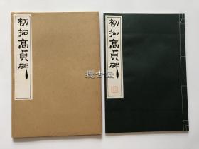 清雅堂 初拓高贞碑  一函一册全  珂罗版精印   昭和49年  1974年  近全品