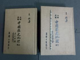 中国历史地理 上下两册精装初版