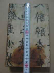 增篆中華字典 康熙字典【全六冊】