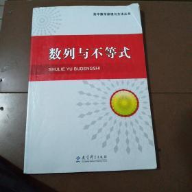 高中数学原理与方法丛书,数列与不等式。