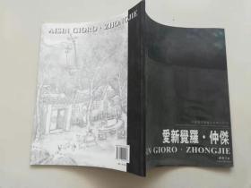 中国当代书画名家精品系列---爱新觉罗仲杰