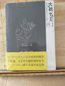 大拙至美:梁思成最美的文字建筑