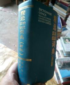 精选法汉汉法词典,,新版