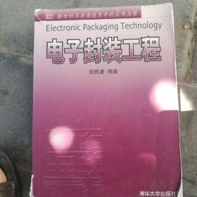 电子封装工程