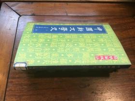 中国新文学史 上