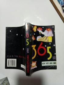 365夜日记启蒙