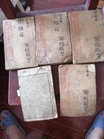 康熙字典 线装古籍