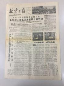 最高特别法庭公审林江反革命集团十名主犯