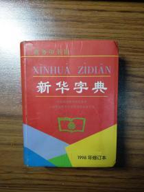 新华字典1998修订本