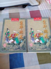 京華游龍(上下)