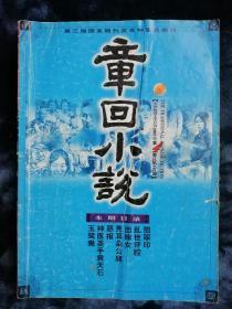 《章回小说》2005年第4期  总第162期.