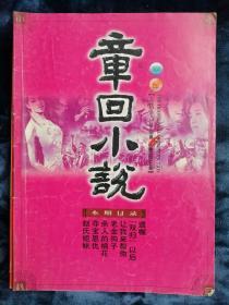 《章回小说》2005年第6期  总第164期.