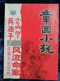 《章回小说》2008年第1期  总第195期.