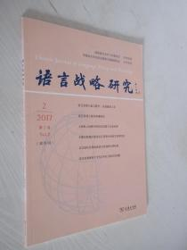 语言战略研究     2017年 第2期