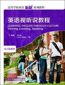正版 英语视听说教程(英语拓展系列教程)(2013版) 卢志鸿 斯