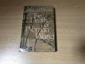 """(私藏初版)The Death of Woman Wang    史景迁《王氏之死》英文原版,代表作,钱钟书 戏称史为""""失败的小说家"""",精装毛边本,纸张比平装本好太多"""