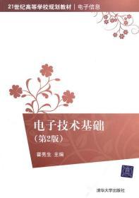 正版 电子技术基础第二版第2版(电子信息 霍亮生 清华大学