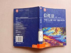 信托法(第4版)中英文本