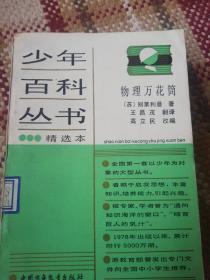 少年百科丛书精选本  物理万花筒(9)馆藏
