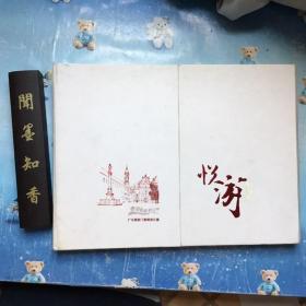 广东旅游门票明信片册  悦游珍藏册