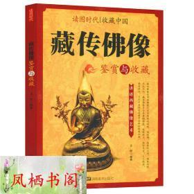 库存现货藏传佛像鉴赏与收藏彩色图文版讲述西藏佛像艺术图书佛像造型图鉴佛教佛珠手链收藏与鉴定藏式金铜佛像收藏与鉴赏百科