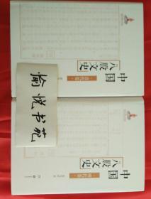 中国八股文史 : 明代卷