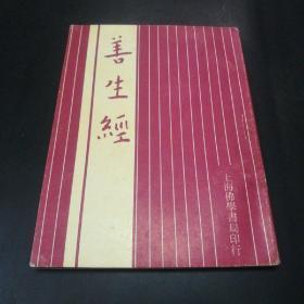 善生经(64开52页。初版20000本。)