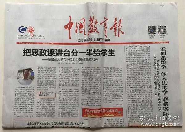 中国教育报 2019年 6月18日 星期二 第10760期 今日12版 邮发代号:81-10