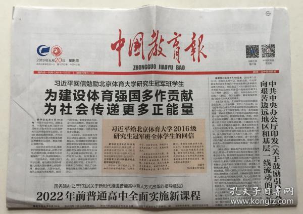 中国教育报 2019年 6月20日 星期四 第10762期 今日12版 邮发代号:81-10