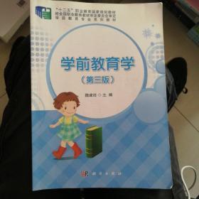 学前教育学(第三版)